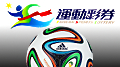 Taiwan Sports Lottery World Cup windfall; HKJC's underage gambling problem