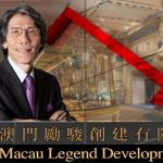Macau Legend in line with gaming downward trend in Macau