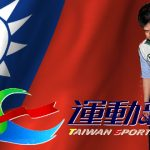 Taiwan pol forced to deny sports lottery addiction claims