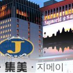 Jimei junket loses big in 2016, scraps NagaWorld deal