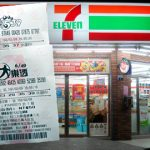 Taiwan has more lottery shops than 7-11 stores