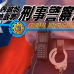 Taiwan takes down illegal online sports betting operation