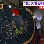 Osaka busts illegal casino that dealt cards for 20 years