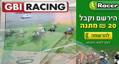 gbi-racing-israel-race-betting-ban