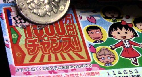 japan-online-lottery