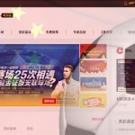 China's sports lottery bettors gear up for another World Cup