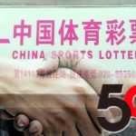 500.com losses mount as China's online lottery freeze drags on