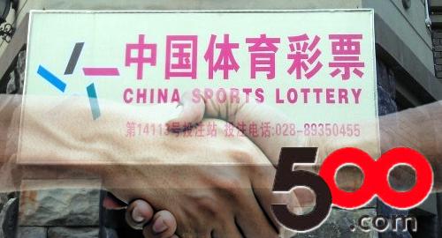 500-com-china-sports-lottery-terminals