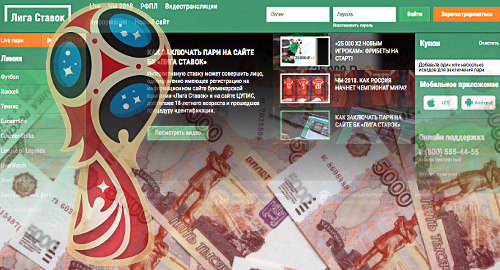 russia-sports-betting-world-cup