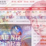 China's sports lottery World Cup sales could top $7.5b