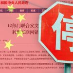 China threatens illegal lottery operators, hosting networks
