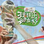 China sports lottery sales soar on second half of World Cup